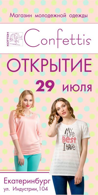 687cb961154 Confettis - новый магазин одежды. Екатеринбург
