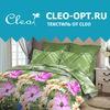 """Текстиль оптом """"Cleo"""""""