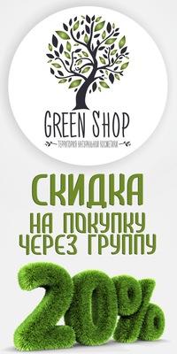 Магазины натуральной косметики в орле