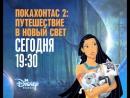 Покахонтас-2. Путешествие в Новый Свет на Канале Disney
