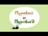 Муравей и муравьед - Веселая карусель №39 (Мультики для детей), Союзмультфильм