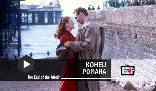 Конец романа (The End of the Affair)