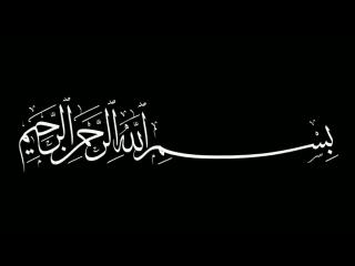 Коран- Сура 101 Аль-Кариа (Великое бедствие)