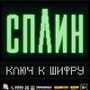 Сплин | Калининград | 13 апреля | ДС Янтарный