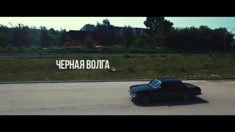 КАСПИЙСКИЙ ГРУЗ ЧЁРНАЯ ВОЛГА MP4 СКАЧАТЬ БЕСПЛАТНО
