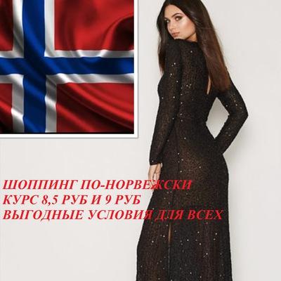 Наталья Норвегия
