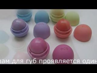 Проявляющийся бальзам EOS! Наша продукция https://vk.com/perfumes.makeup