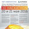 День разработчика Autodesk в ИТМО (3D HACKATHON)