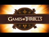 Games of Throlls - CRAZY CARS