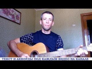 Песни из фильмов - Дорожная (гитара, кавер дд)