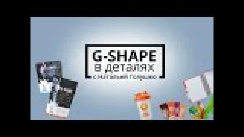 Здоровое питание. Что такое G-Shape и G-Shape light?