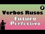 Futuro Perfectivo de los verbos / Gramática Rusa / Aprender ruso