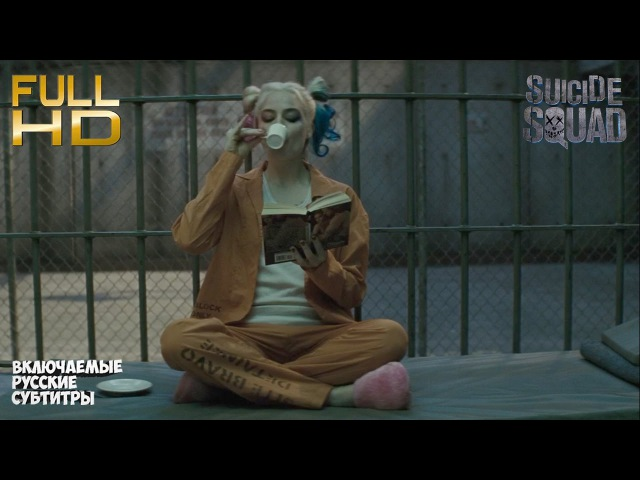 Puddin gets Harley out of jail | Suicide Squad