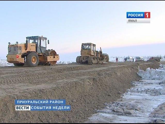 Строительство дороги Салехард-Надым: долгий и трудный путь с севера на юг