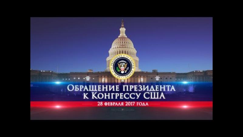 Обращение президента Дональда Трампа к обеим палатам Конгресса США