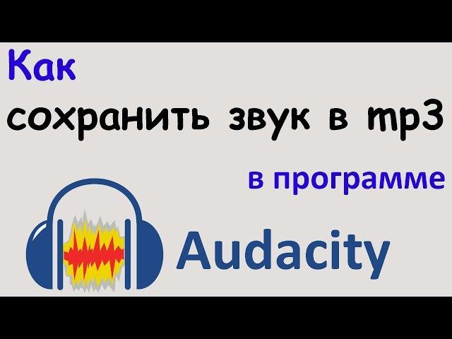 Как СОХРАНИТЬ ЗВУК в формате mp3 в программе AUDACITY. Сохранение аудио в audacity в mp3 формате