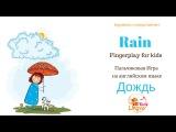 Детская пальчиковая игра на английском языке про дождь