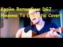 Крайм Волшебник DGJ - Именно та Acoustic Cover