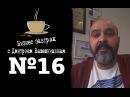 Бизнес завтрак с Дмитрием Вашешниковым. №16 Как открыть салон красоты