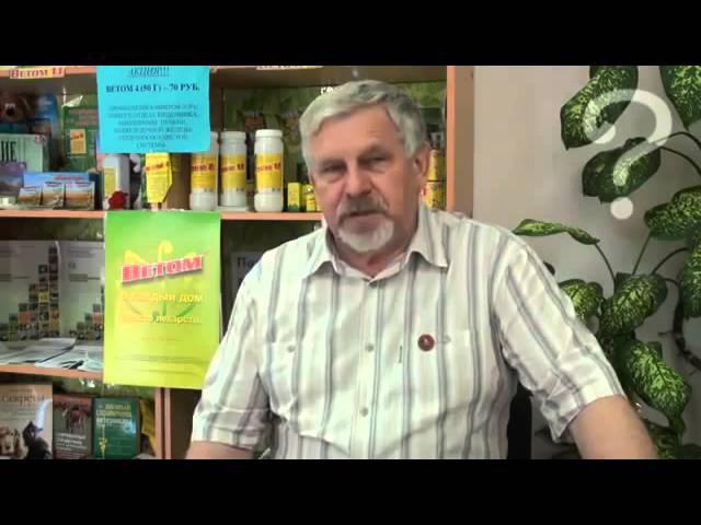 Профессор Жданов В.Г. о Ветоме.Откуда родом препарат и для чего он создавался изн...