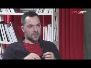 Алексей Арестович - БЕСПОЩАДНИЙ и ВОЛШЕБНИЙ... (зеркало)