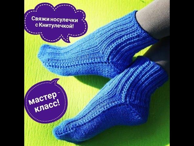 Самые простые носки -коконы на двух спицах, без шва и без нервов МК, ЧАСТЬ 1