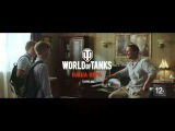 Реклама World of Tanks (правильная)