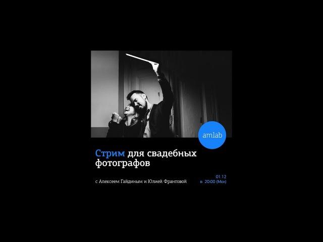 18 Бестолковый стрим для свадебных фотографов с Гайдиным и Франтовой на Amlab.me