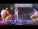 Олег Пахомов Нагадаи
