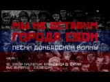 Захар Прилепин, Александр Ф. Скляр, Вис Виталий - Свобода (МНОГС 2017)