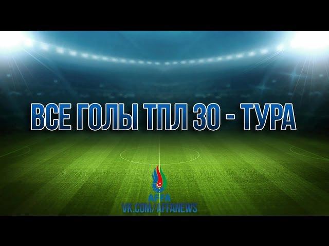 Все голы ТПЛ 30 тура | TPL 30 turun qollari HD