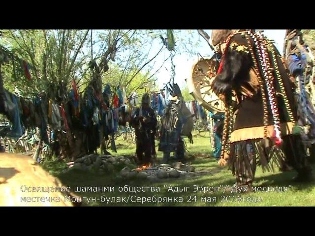 Камлание шаманов Адыг-Ээрен, р.Тыва,г.Кызыл