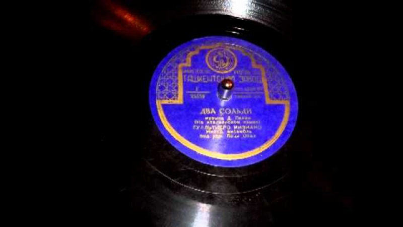 Гуальтиеро Мизиано - Два сольди Gualtiero Misiano - Canzone Da Due Soldi (1950)