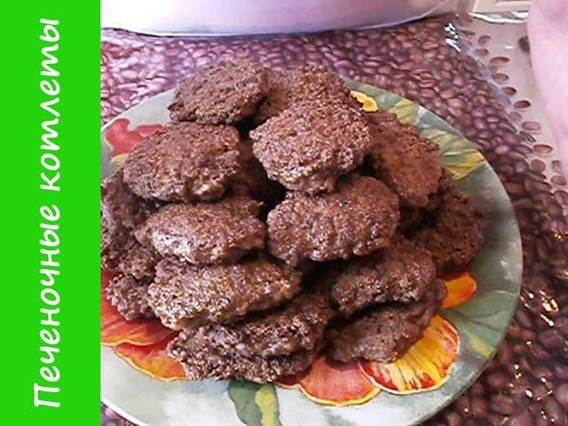 Печеночные котлеты - пышные и вкусные | Liver cutlets - lush and delicious