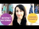 На что обращать внимание при покупке одежды в интернет-магазинах
