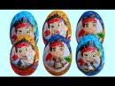 Джейк и пираты Нетландии яйца игрушки распаковка Jake and the Neverland Pirates surprise eggs toys