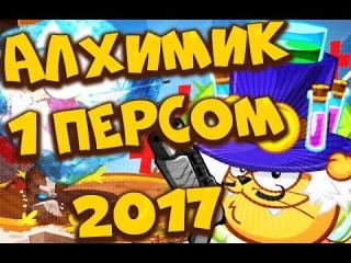 БОСС АЛХИМИК|100%| 1 ПЕРСОМ|2017(Вормикс)