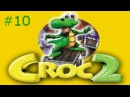 Прохождение Croc 2. Часть 10