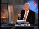 Максим Аверин. Приглашает Борис Ноткин