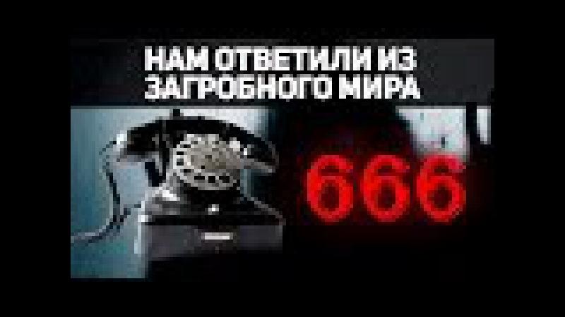 Вызов Духов - Звонок на номер 666! ГОЛОС ЧЕРТА!