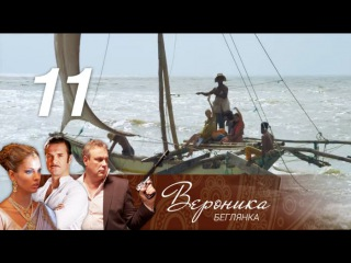 Вероника. Беглянка. 11 серия (2013) HD 1080p