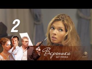 Вероника. Беглянка. 2 серия (2013) HD 1080p