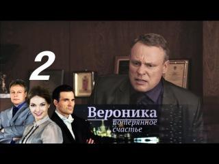 Вероника. Потерянное счастье. 2 серия (2012) HD 1080p