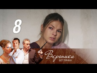 Вероника. Беглянка. 8 серия (2013) HD 1080p