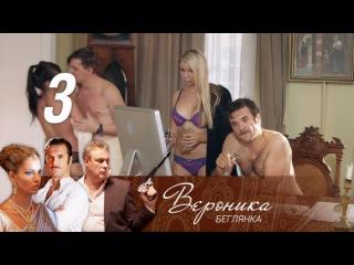 Вероника. Беглянка. 3 серия (2013) HD 1080p