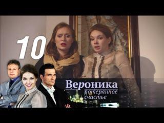 Вероника. Потерянное счастье. 10 серия (2012) HD 1080p
