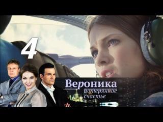 Вероника. Потерянное счастье. 4 серия (2012) HD 1080p