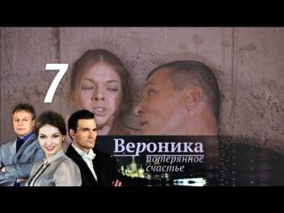 Вероника. Потерянное счастье. 7 серия (2012) HD 1080p