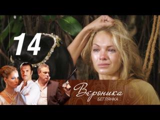 Вероника. Беглянка. 14 серия (2013) HD 1080p