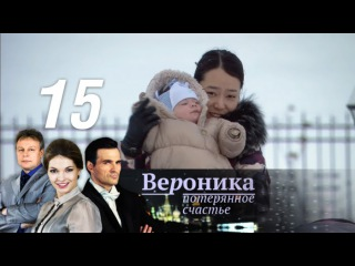 Вероника. Потерянное счастье. 15 серия (2012) HD 1080p